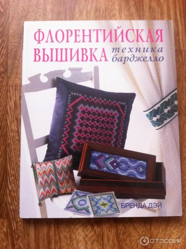 Книга флорентийская вышивка