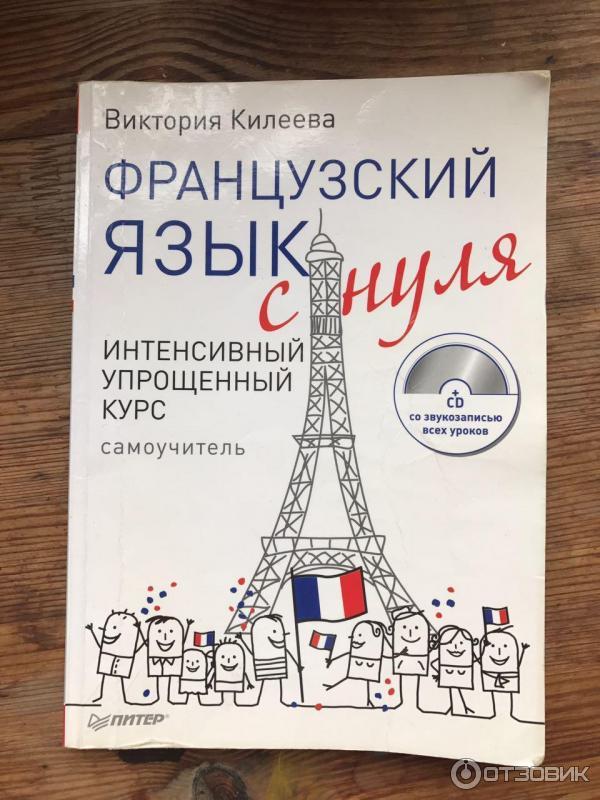 щелкать семечки изучаем французский язык самостоятельно ВЭД или текст: