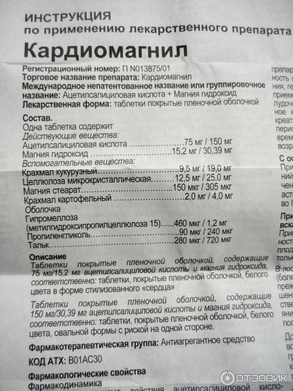 инструкция по применению кардиомагнила в таблетках