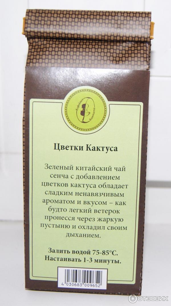 Кактусовый чай из чего