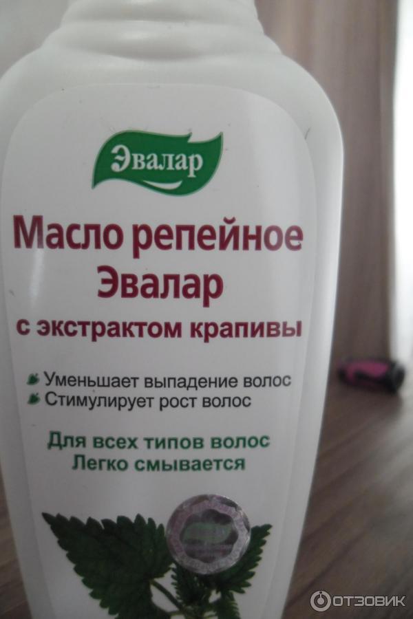 Репейное масло с экстрактом крапивы отзывы