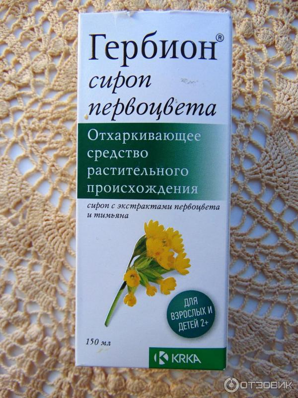 что за сироп гербион первоцвет закон гражданстве Российской