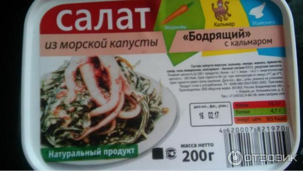 Заправка для морского салата