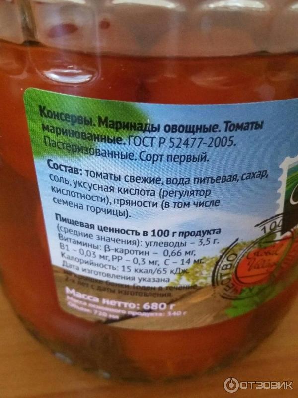 Рассол на помидоры