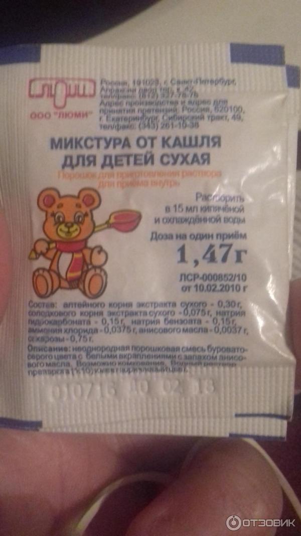 Детская микстура от кашля для беременных 80