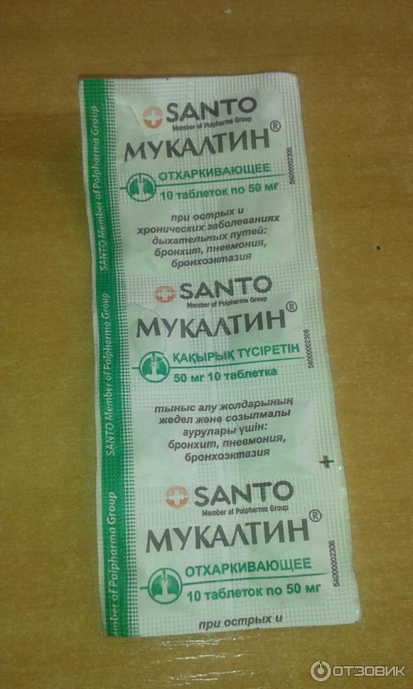 мукалтин сироп инструкция по применению