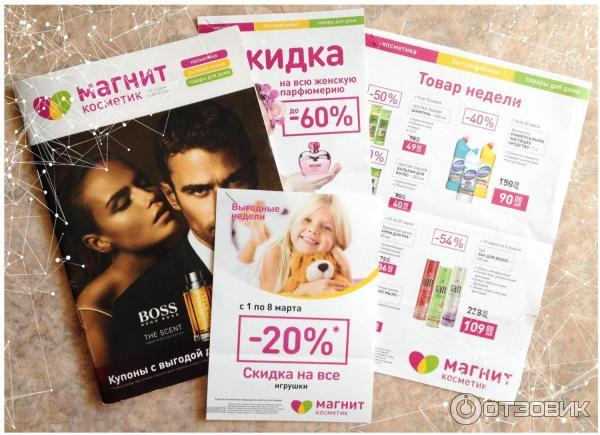Магнит косметик парфюмерия отзывы