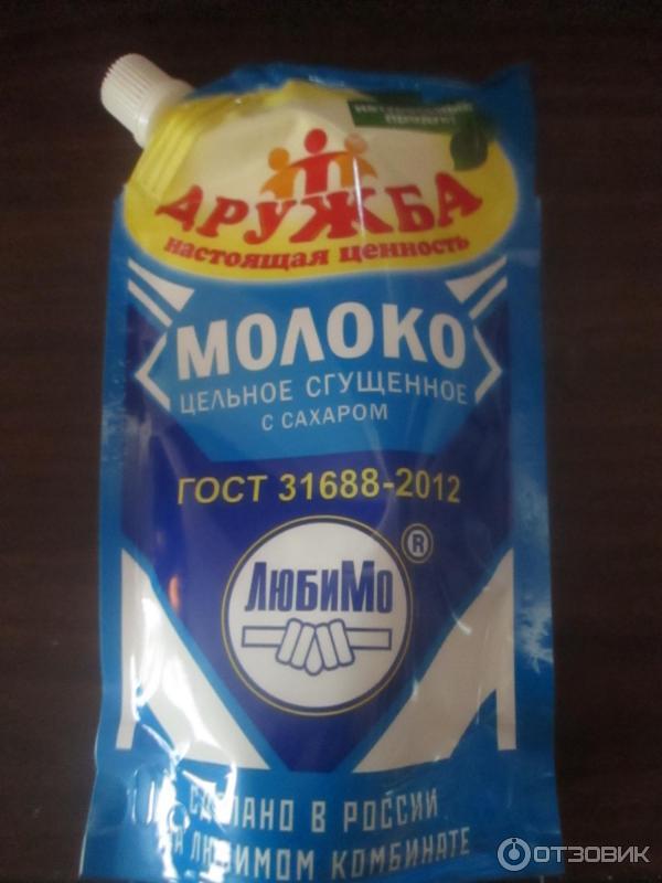 Как самому сделать сгущённое молоко