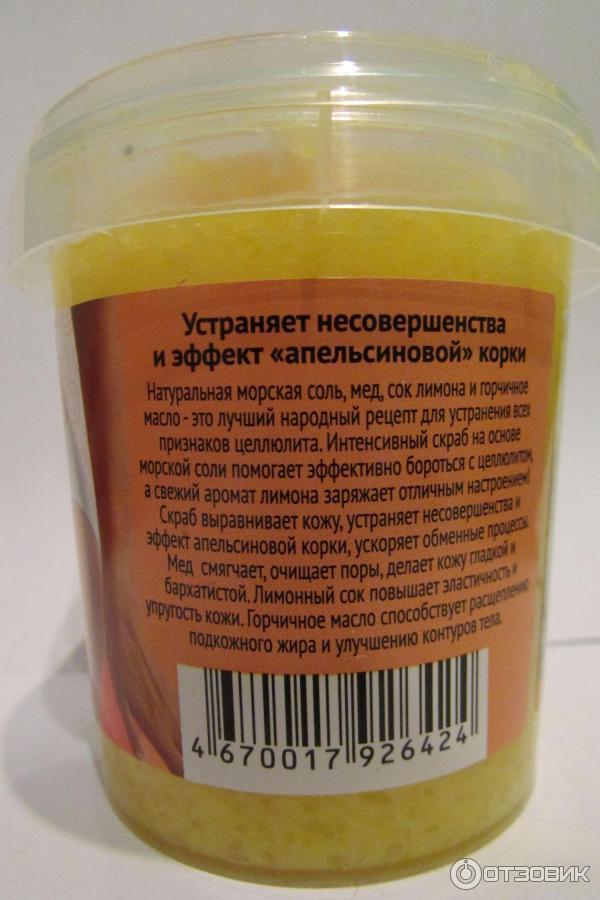 Скраб для тела из меда в домашних условиях