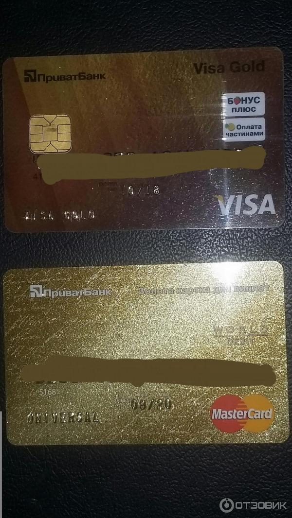 multivalyutnaya-karta-privatbank