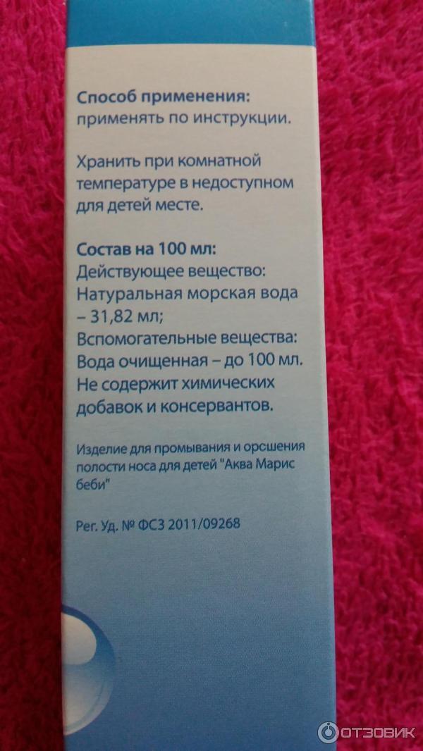 аквамарис спрей для носа инструкция цена одесса