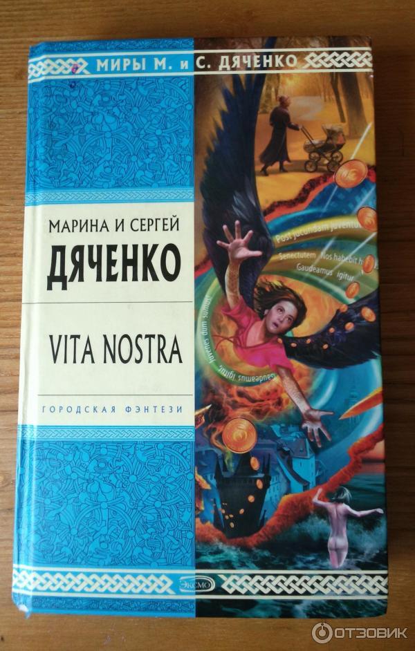 Автор: Дяченко Марина Юрьевна новинки 2018