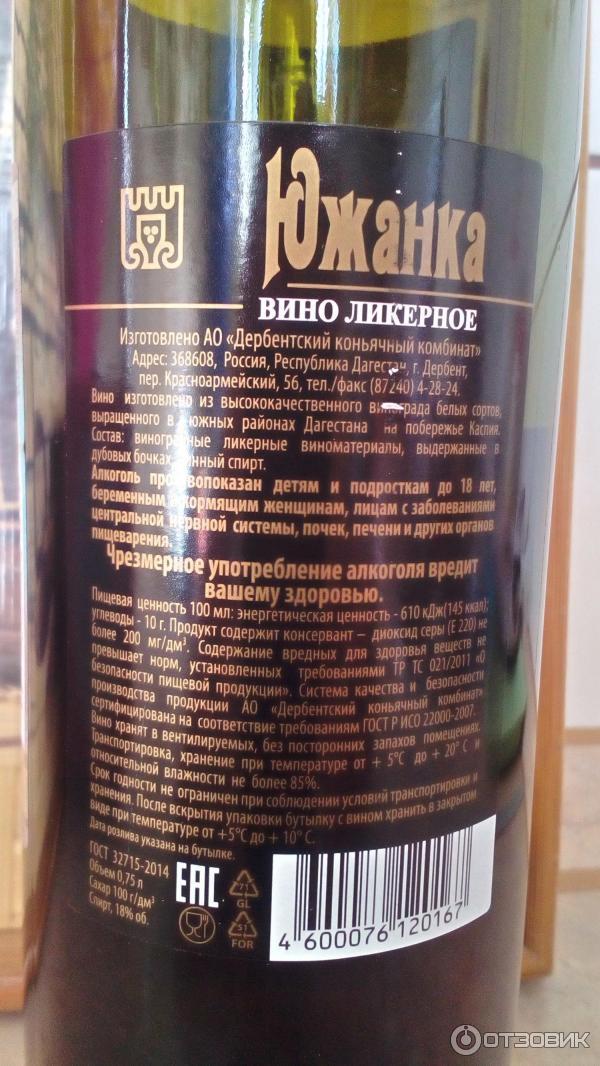 Вино ликерное код продукции