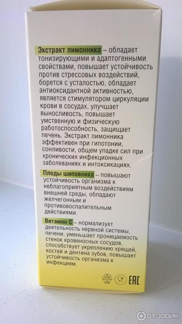 Dr vistong сироп алтея с витамином с