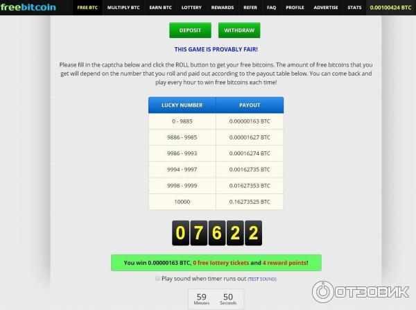 lotereya-na-bitkoini
