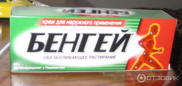 boleutolyayushie-analgeziruyushie-sredstva