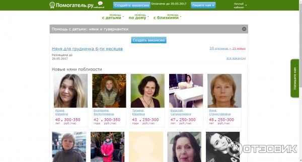 Avito ru бесплатные объявления москва работа домработница доска объявлений гей-знакомств