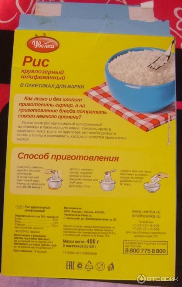 Как сварить круглозёрный рассыпчатый рис