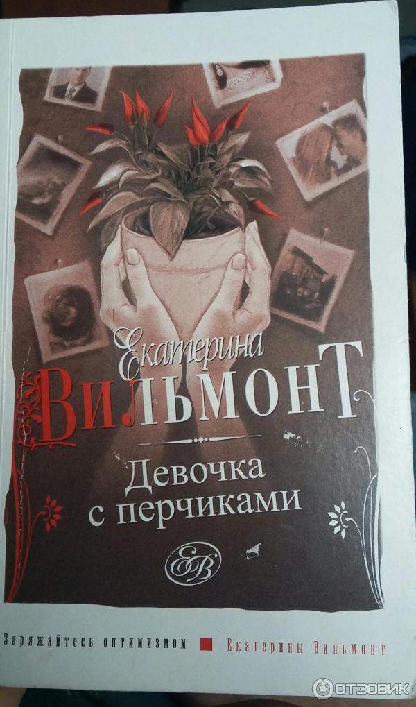вакансии Калужской екатерина вильмонт отчаянная девчонка читать менять маслосъемные