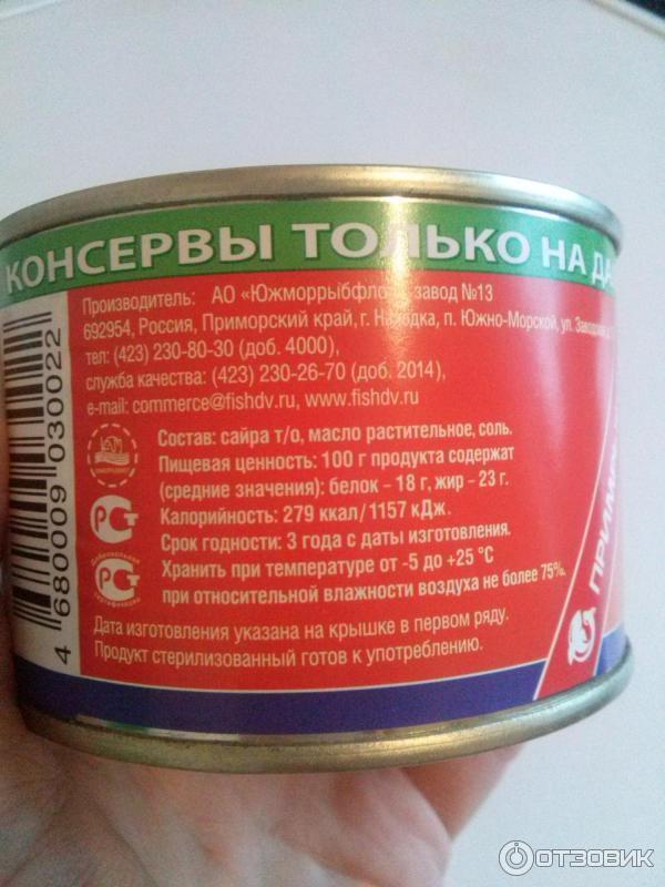 Суп из рыбных консервов в масле рецепт с пошагово в