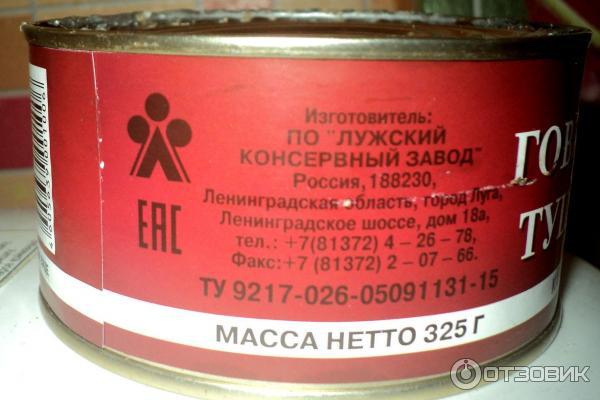 Говядина тушеная лужский консервный завод отзывы