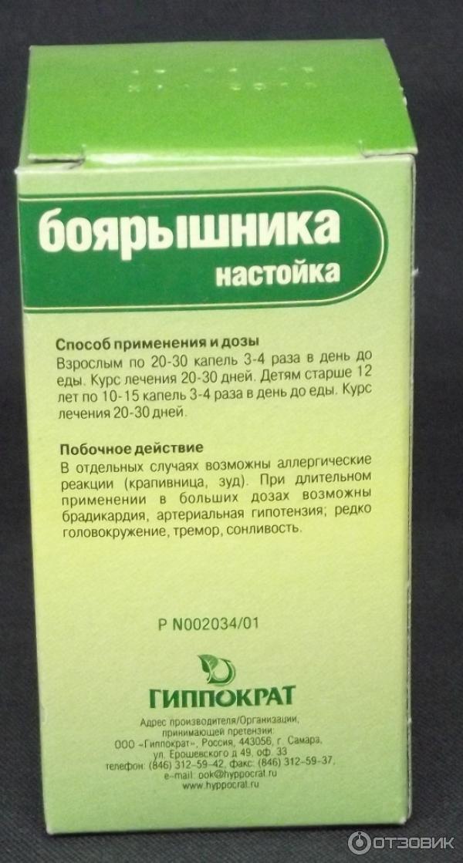 боярышника настойка инструкция по применению цена