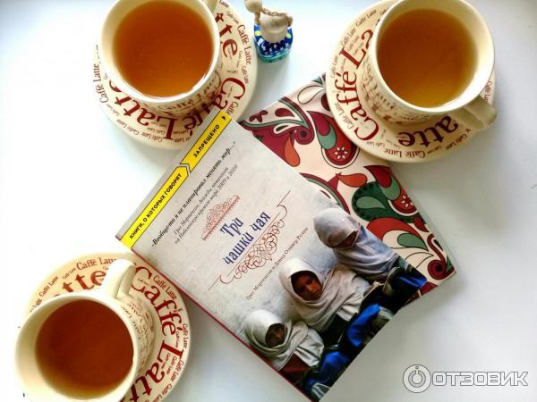 Три чашки чая купить