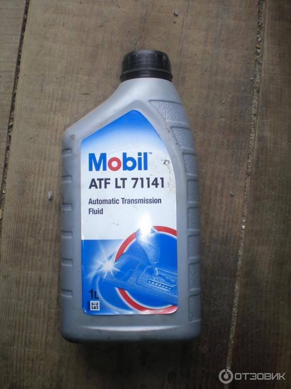 отзывы масло для акпп мобил 71141 делают