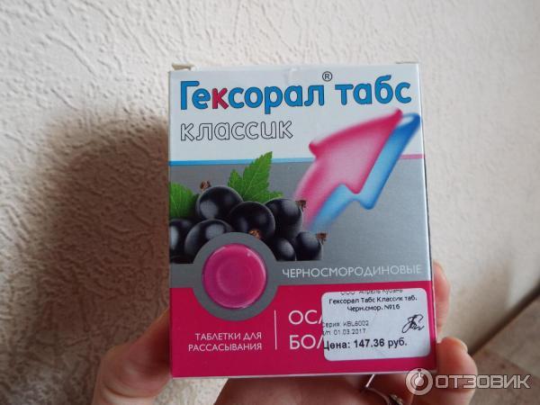 Таблетки для рассасывания от горла от грибка