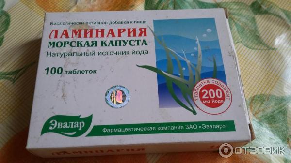 ламинария морская капуста в таблетках
