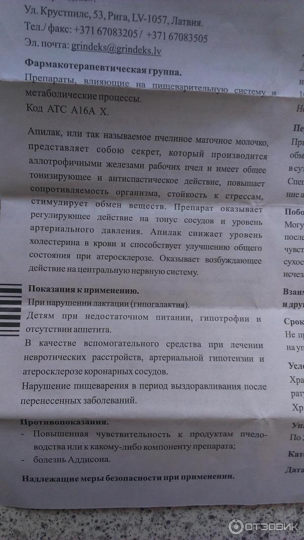 апилак гриндекс инструкция по применению таблетки детям