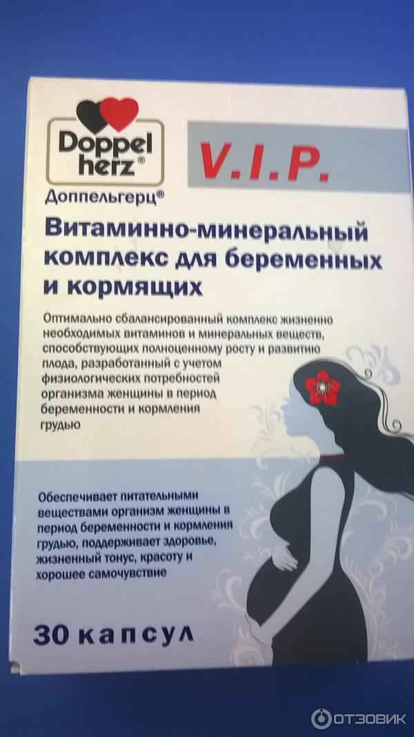 Витаминно минеральный комплекс для беременных женщин 38