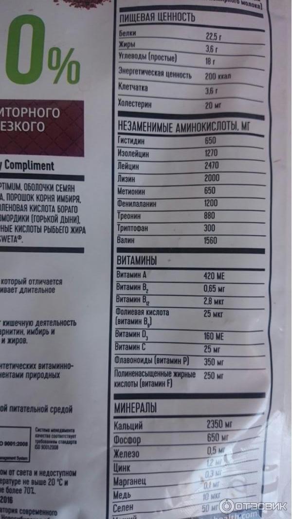 Коктейль для похудения сибирское здоровье