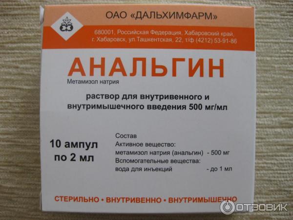 Анальгин внутривенноъ