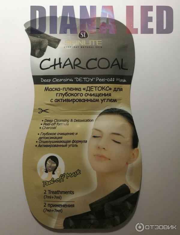Маска пленка для лица с активированным углем в домашних условиях