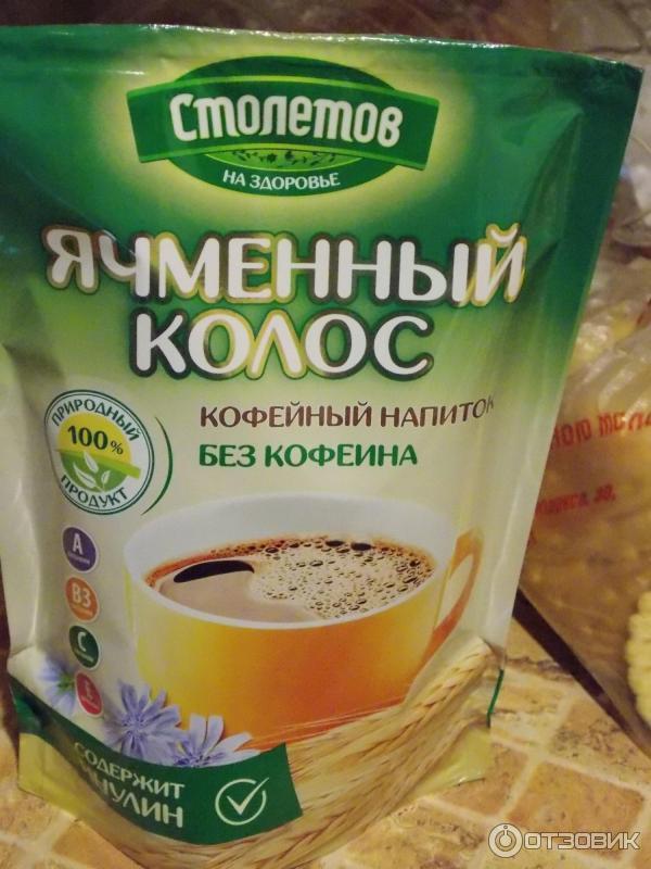 При изготовления кофейного напитка ячменный
