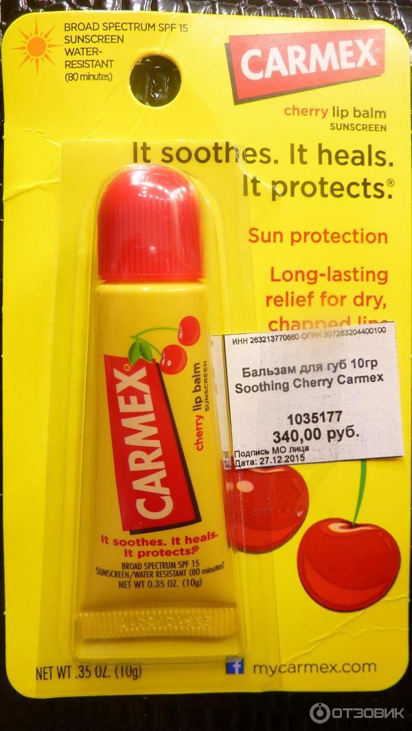Carmex бальзам для губ отзывы цена