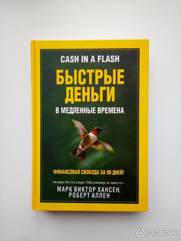 РОБЕРТ Г.АЛЛЕН НУЛЕВОЙ АВАНС ПРОВЕРЕННАЯ ЖИЗНЬЮ СИСТЕМА СКАЧАТЬ БЕСПЛАТНО