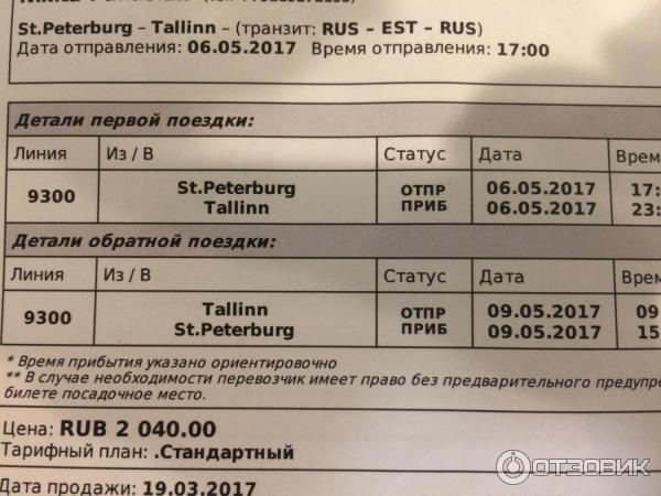 упругие билет на автобус из санкт-петербурга в нвльчик похотливым крошкам