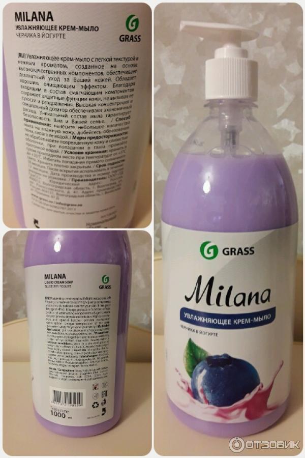 Жидкое увлажняющее крем мыло