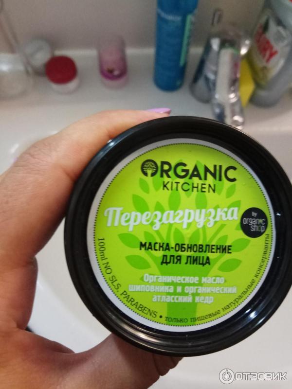 Органик китчен увлажняющий крем для лица