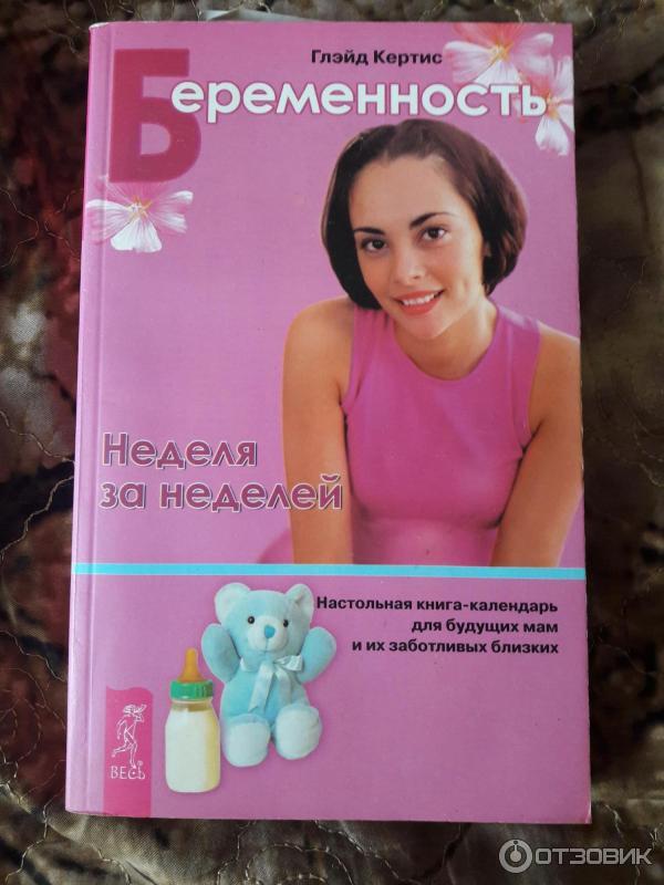 Книга про беременную девушку 67