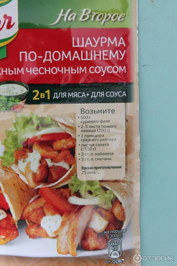 уголок какие специи добавлять в соус для шавермы знаете вы, как