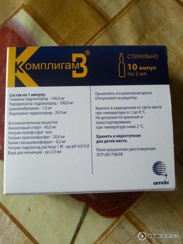 комплигам в таблетки инструкция по применению цена