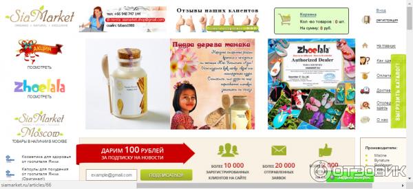 Интернет-магазин тайской косметики отзывы