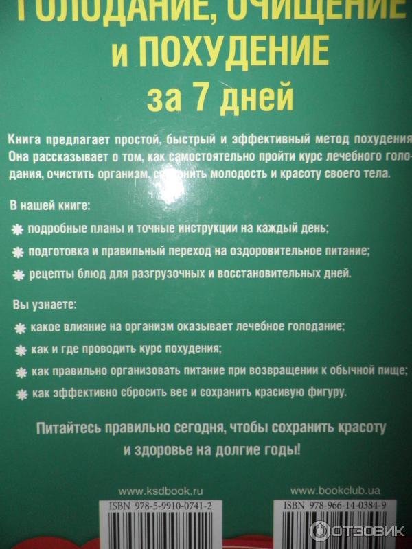 """Отзыв о Книга """"Голодание очищение и похудение за 7 дней"""" - Ганс Шерц Полезная книга"""