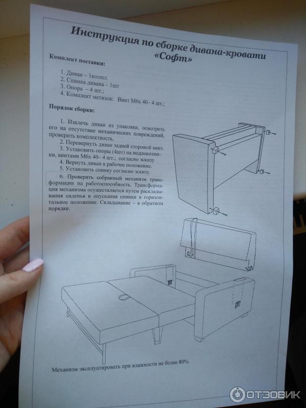 инструкции по сборке мебели хофф