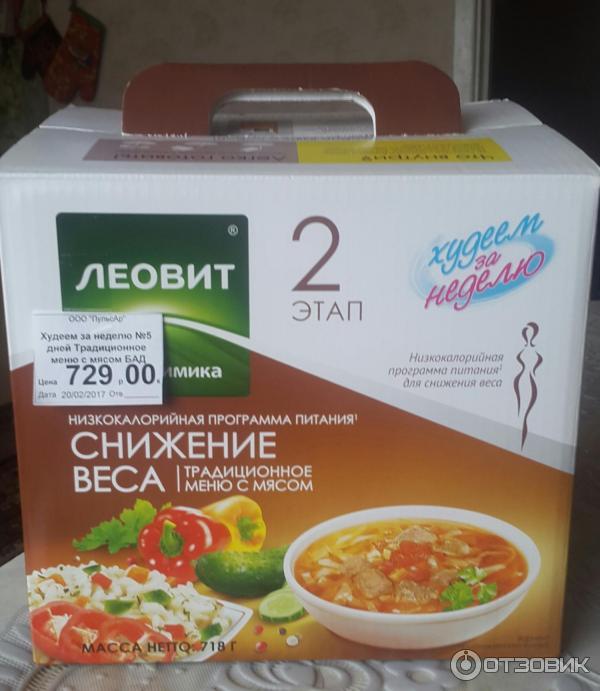 Снижение веса - leovit-onlineru