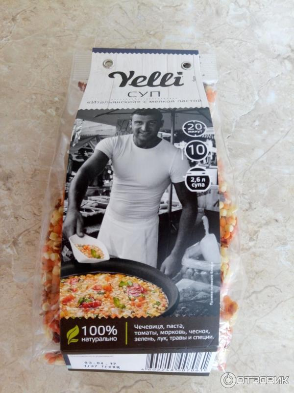 суп итальянский с мелкой пастой yelli как готовить