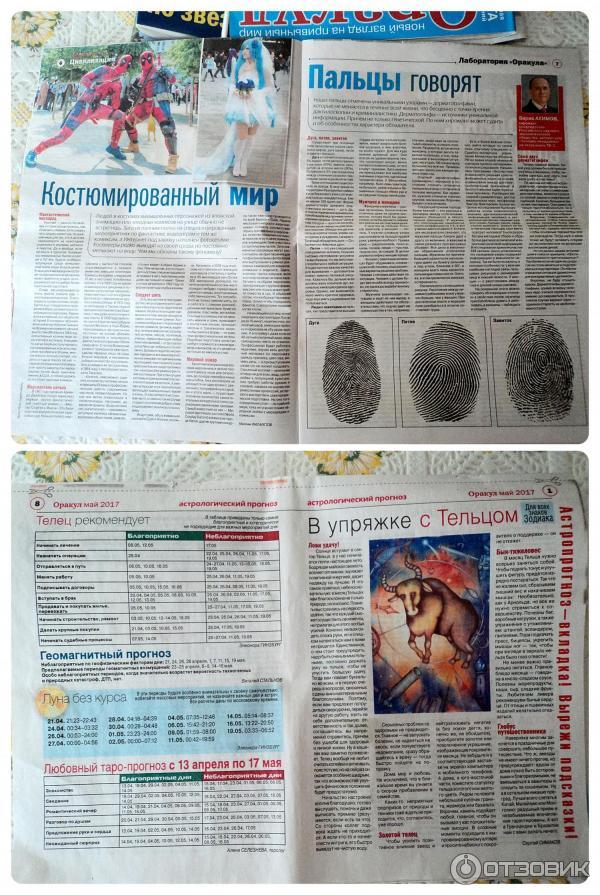 Оракул сайт газеты стрижка